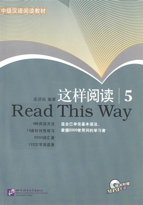 Xianchun C. Read This way Vol 5 Учимся читать Сборник текстов с упражнениями Средний уровень 2000 слов Часть 5 Книга с CD read this way 4 cd