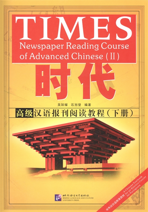 Xieyao W. TIMES Newspaper Reading Course of Advanced Chinese Volume 2 Таймз Курс по чтению Продвинутый уровень Часть 2 outfly folding sun hat cap cap outdoor foldable quick dry sun fishing fishing hat waterproof men sports duck cap