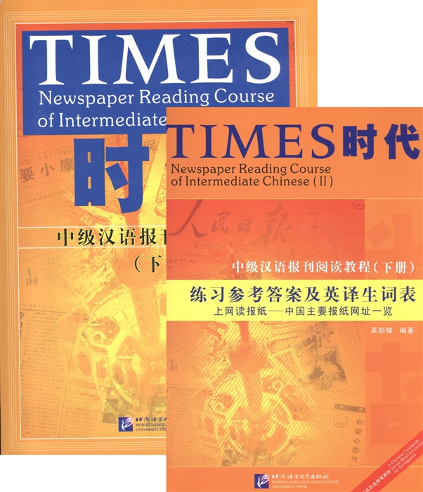 Xieyao W. TIMES Newspaper Reading Course of Intermediate Chinese Volume 2 Таймз Курс по чтению Средний уровень Часть 2 xieyao w times newspaper reading course of advanced chinese volume 2 таймз курс по чтению продвинутый уровень часть 2