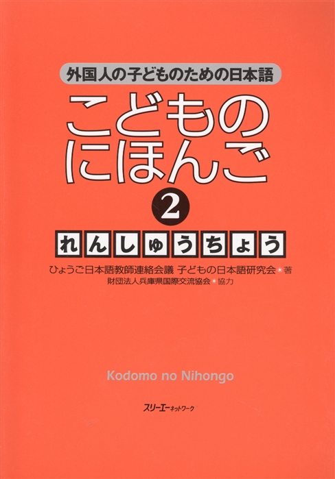 Mitsuko I., Yoko K., Yoko S., Tadako F., Emico M., Setsuko Y. Japanese for Children II - Workbook Японский для Детей II - Рабочая тетрадь книга на японском языке i m ready for phonics workbook 1
