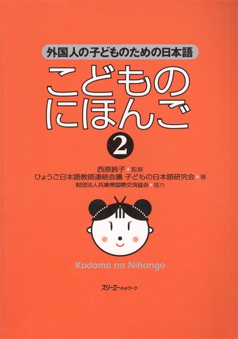 Mitsuko I., Chieko I., Emiko M., Toyoko M., Setsuko Y. Japanese for Children II - Student s book Японский для Детей II - Учебник книга на японском языке i m monster truck little golden book