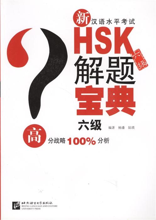 Pan Y. Подготовка к тесту HSK на 6 уровень практика анализ ошибок закрепление на примерах CD книга на китайском языке andou sakai imagawa yawara подготовка к квалификационному экзамену по японскому языку jlpt на уровень n1 по грамматике cd книга на японском языке