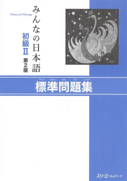Minna no Nihongo Shokyu II - Main Workbook Минна но Нихонго II Основая рабочая тетрадь на японском языке minna no nihongo shokyu i main workbook минна но нихонго i основая рабочая тетрадь на японском языке