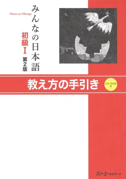 Minna no Nihongo Shokyu I - Teacher s Manual Минна но Нихонго I Книга для преподавателя на японском языке CD