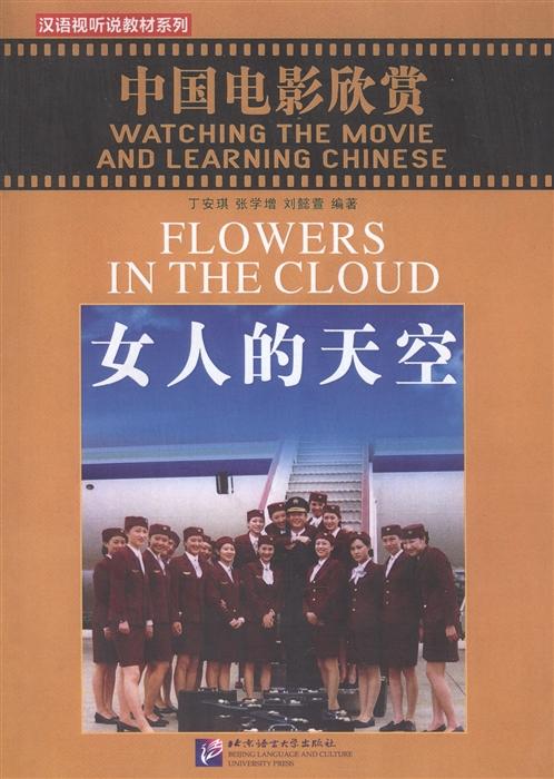 Watching the Movie and Learning Chinese Flowers in the Cloud - Book DVD Смотрим фильм и учим китайский язык Цветы в облаке - Рабочая тетрадь с упражнениями к видеокурсу DVD на китайском и англ языках