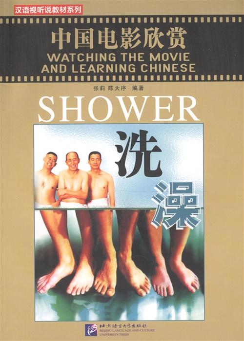 Watching the Movie and Learning Chinese Shower -Book DVD Смотрим фильм и учим китайский язык Душ - Рабочая тетрадь с упражнениями к видеокурсу DVD на китайском и англ языках