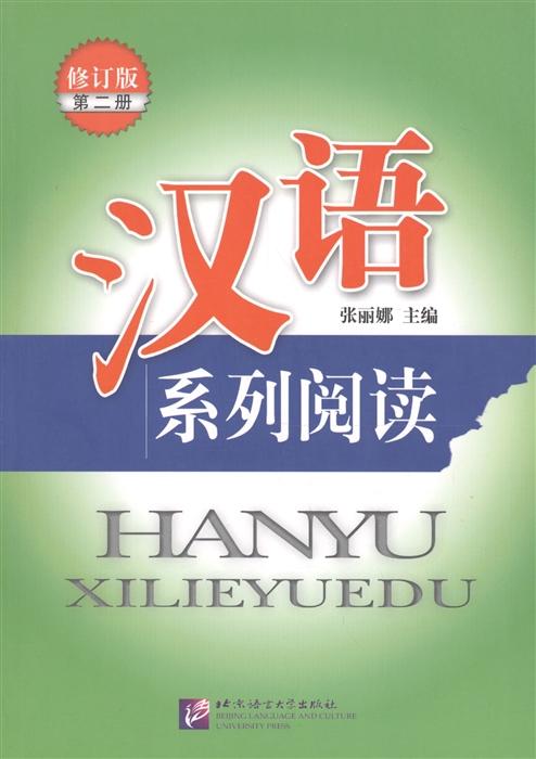 Zhang Lina Chinese Reading Series 2 Revised Edition Читаем по-китайски сборник текстов с упражнениями Часть 2 на китайском языке