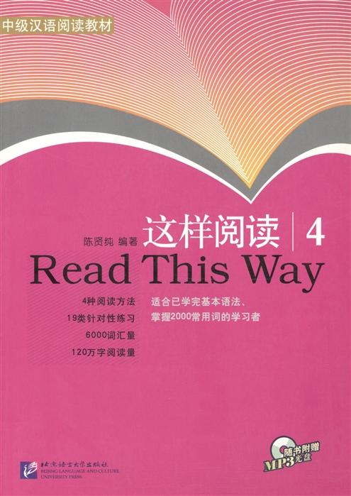 Chen Xianchun Read This Way vol 4 Учимся читать Сборник текстов с упражнениями Средний уровень 2000 слов Часть 4 - Book CD на китайском языке цена