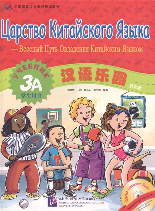 Liu Fuhua, Wang Wei, Zhou Ruia Chinese Paradise Russian edition 3A Царство китайского языка русское издание 3A - Student s book with CD liu y spch basic chinese sentences russian edition основные выражения разговорной речи китайского языка 2cd