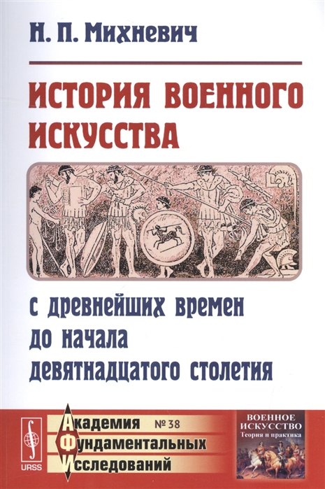 Михневич Н. История военного искусства с древнейших времен до начала девятнадцатого столетия недорого
