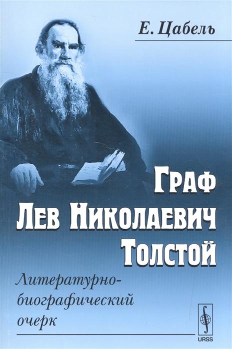 Граф Лев Николаевич Толстой Литературно-биографический очерк