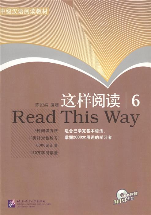Xianchun C. Read This Way vol 6 Учимся читать Сборник текстов с упражнениями Средний уровень 2000 слов Часть 6 CD книга на китайском языке