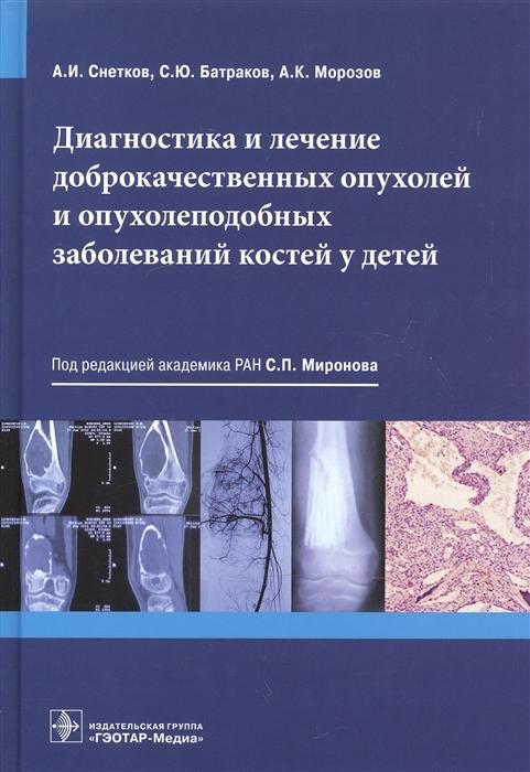 Диагностика и лечение доброкачественных опухолей и опухолеподобных заболеваний костей у детей