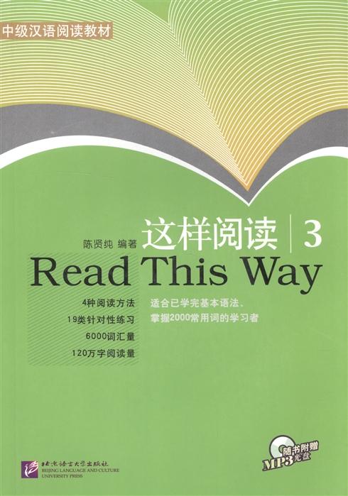 Xianchun C. Read This Way Vol 3 CD Учимся читать Сборник текстов с упражнениями Средний уровень 2000 слов Часть 3 CD