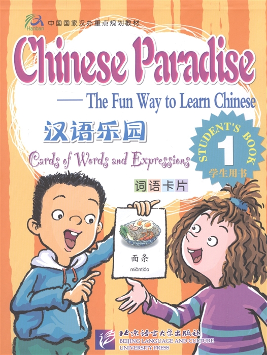 Chinese Paradise Cards of Words and Expressing