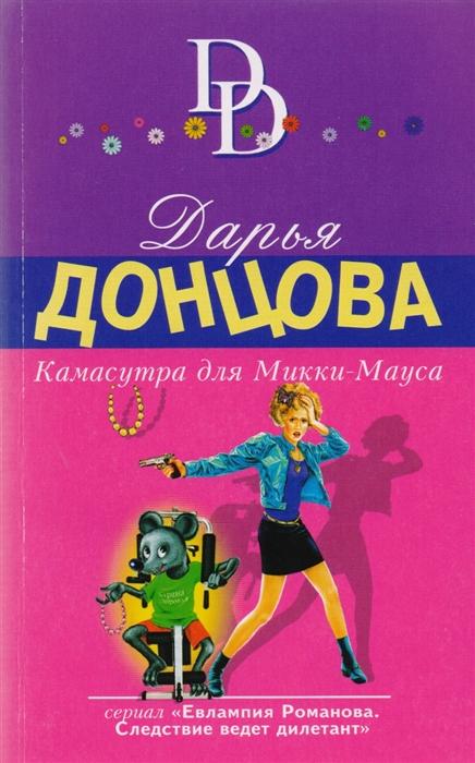 Донцова Д. Камасутра для Микки-Мауса донцова д надувная женщина для казановы