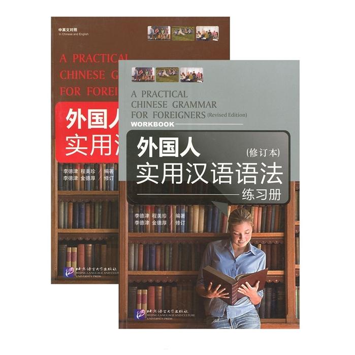 Li Dejin A Practical Chinese Grammar for Foreigners with workbook Практическая грамматика китайского языка для иностранцев с рабочей тетрадью цена 2017