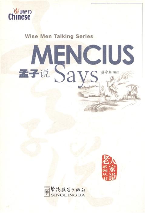 Cai Xigin Wise Men Talking Series Mencius Says Серия изречений великих мыслителей Как говорил Мэн-Цзы mencius says