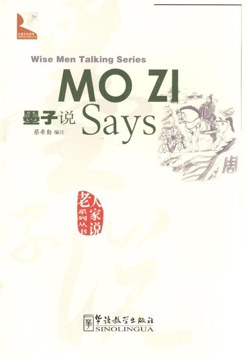 Cai Xigin Wise Men Talking Series Mo Zi Says Серия изречений великих мыслителей Как говорил Мо-Цзы недорго, оригинальная цена