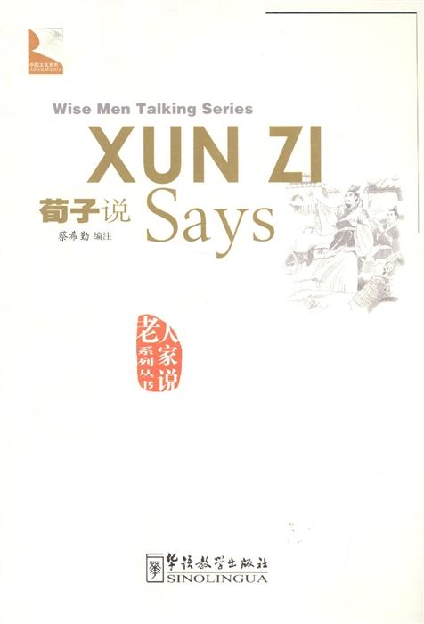 Cai Xigin Wise Men Talking Series Xun Zi Says Серия изречений великих мыслителей Как говорил Сунь-Цзы недорго, оригинальная цена