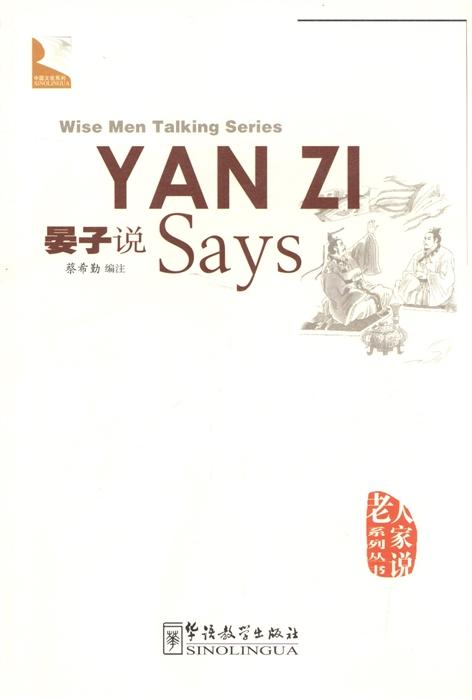 Cai Xigin Wise Men Talking Series Yan Zi Says Серия изречений великих мыслителей Как говорил Янь-Цзы недорго, оригинальная цена