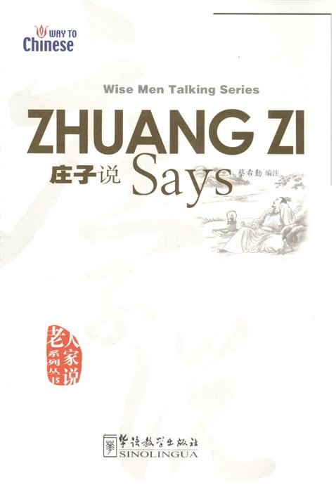 Cai Xigin Wise Men Talking Series Zhuang Zi Says Серия изречений великих мыслителей Как говорил Чжуан-Цзы недорго, оригинальная цена