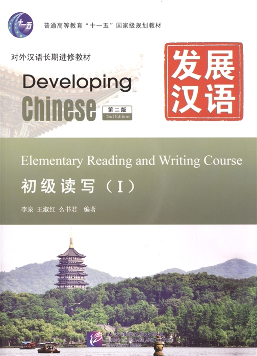 Li Quan, Wang Shu Hong, Yao Shu Jun Developing Chinese Elementary 1 2nd Edition Reading and Writing Course Развивая китайский Второе издание Начальный уровень Часть 1 Курс чтения и письма MP3 цена 2017