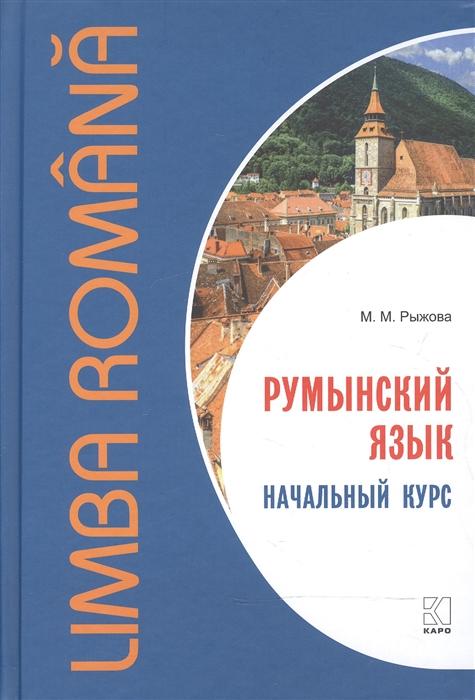 цена на Рыжова М. Румынский язык Начальный курс