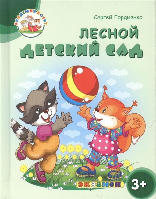 Фото - Гордиенко С. Лесной детский сад детский
