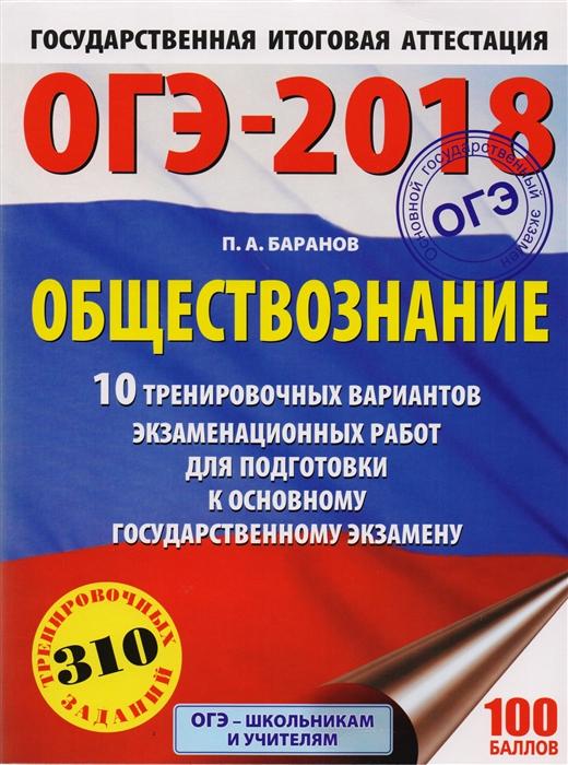 ОГЭ-2018 Обществознание 10 тренировочных вариантов экзаменационных работ для подготовки к основному государственному экзамену