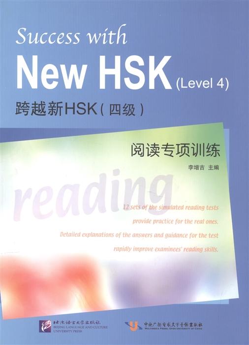 li z success with new hsk leve 4 comprehensive practice Li Zengji Success with New HSK Level 4 Simulated Reading Tests Успешный HSK Уровень 4 Чтение