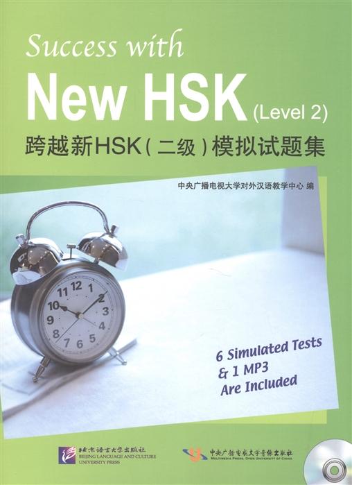 li z success with new hsk leve 4 comprehensive practice Li Zengji Success with New HSK Level 2 Simulated Tests MP3 Успешный HSK Уровень 2 MP3