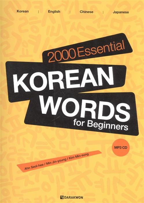 Ahn Seol-hee 2000 Essential Korean Words for Beginners CD 2000 базовых слов корейского языка для начинающих CD