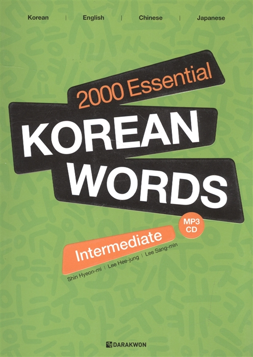 Shin Hyun-mi, Lee Hee-jung 2000 Essential Korean Words Intermediate CD 2000 базовых слов корейского языка для учащихся среднего уровня CD
