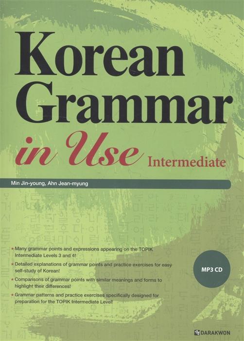 Min Jin-young Korean Grammar in Use Intermediate CD Практическая грамматика корейского языка Средний уровень CD cho hang rok lee jee young practical korean vol 2 cd практический курс корейского языка часть 2 cd