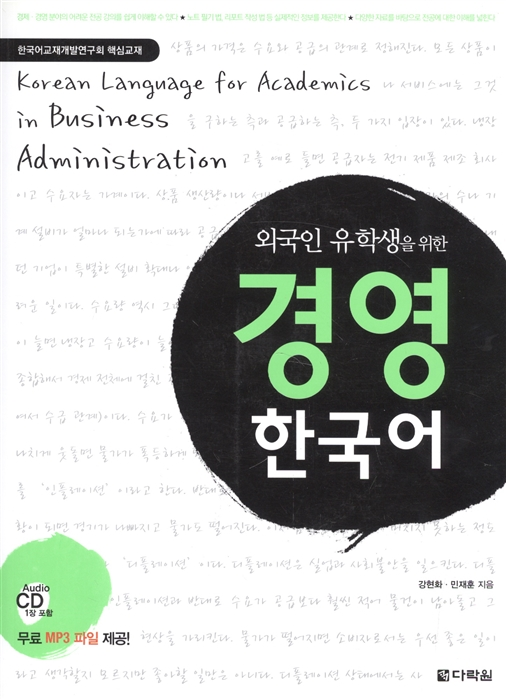 Kang Hyeon-hwa Korean Language for Academics in Business Administration CD Корейский язык для бизнеса CD eunae kim eunyoung kim arirang korean basics 2 cd ариран базовый корейский часть 2 cd