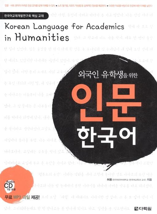 Korean language for academics in Humanities CD Корейский язык для учащихся гуманитарных ВУЗов CD