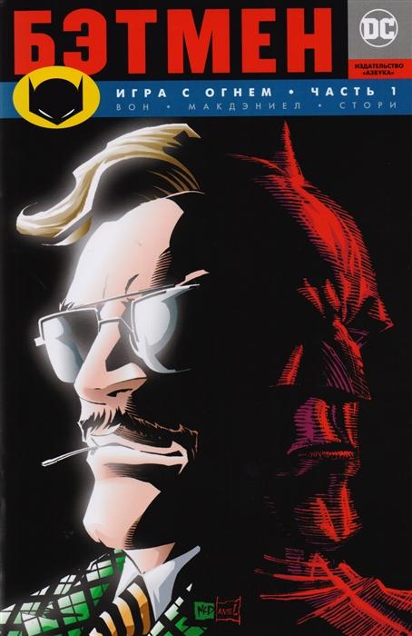 Вон Б. Бэтмен Игра с огнем Часть 1 Графический роман вон б сага книга шестая