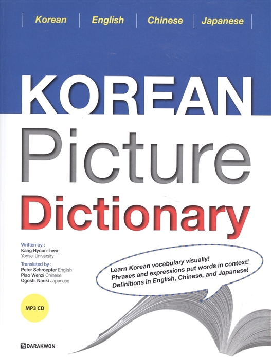 Kang Hyoun-hwa Korean Picture Dictionary English Edition CD Иллюстрированный словарь корейского языка CD cd motorhead overkill deluxe edition