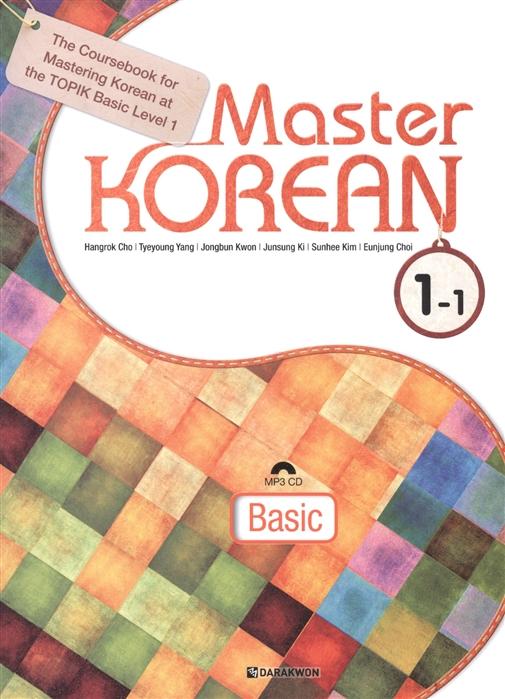 Hangrok Cho Master Korean Basic 1-1 CD Овладей корейским Начальный уровень Часть 1-1 CD cho h master korean b1 intermediate 3 2 book cd овладей корейским средний уровень часть 3 2 cd на корейском и английском языках