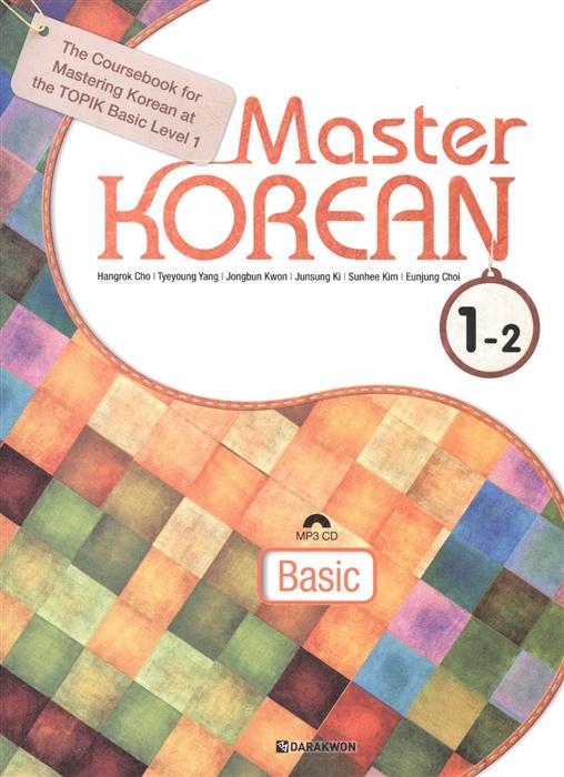 Hangrok Cho Master Korean Basic 1-2 CD Овладей корейским Начальный уровень Часть 1-2 CD cho h master korean b1 intermediate 3 2 book cd овладей корейским средний уровень часть 3 2 cd на корейском и английском языках