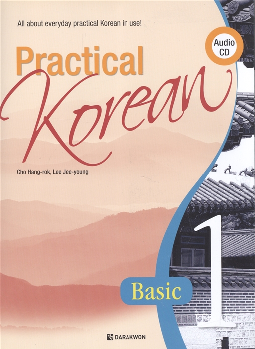 Cho Hang-rok, Lee Jee-young Practical Korean Vol 1 CD Практический курс корейского языка Часть 1 CD