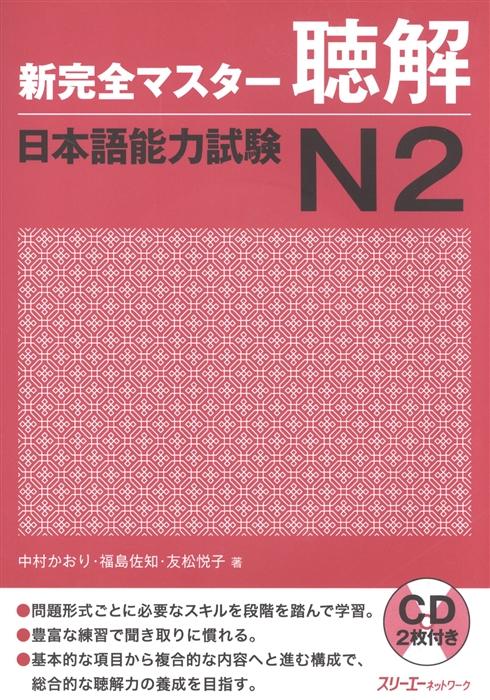Tomomatsu Etsuko New Complete Master Series JLPT N2 Listening CD Подготовка к квалифицированному экзамену по японскому языку JLPT N2 по аудированию CD tomomatsu etsuko new complete master series jlpt n3 reading comprenension подготовка к квалифицированному экзамену по японскому языку jlpt n3 на отработку навыков чтения
