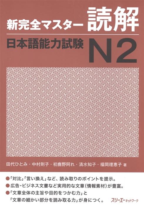 Tomomatsu Etsuko New Complete Master Series JLPT N2 Reading Comprenension Подготовка к квалифицированному экзамену по японскому языку JLPT N2 на отработку навыков чтения tomomatsu etsuko new complete master series jlpt n3 reading comprenension подготовка к квалифицированному экзамену по японскому языку jlpt n3 на отработку навыков чтения