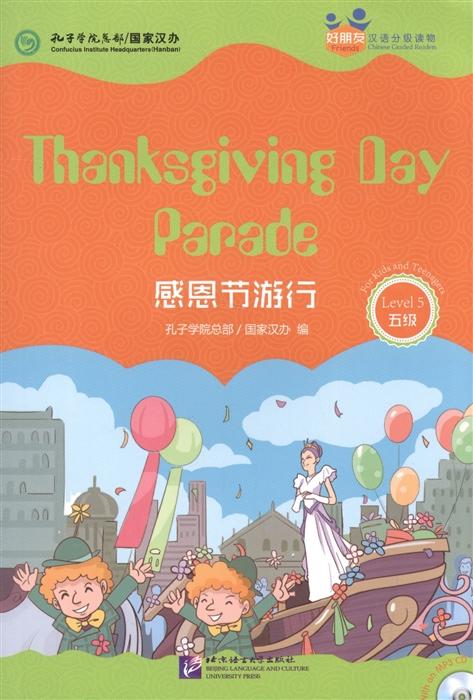 Chinese Graded Readers Level 5 Thanksgiving Day Parade Адаптированная книга для чтения c CD HSK 5 Парад в честь дня Благодарения книга на английском и китайском языках long jia sing your way to chinese 3 поем сами на китайском книга 3 cd книга на английском и китайском языке