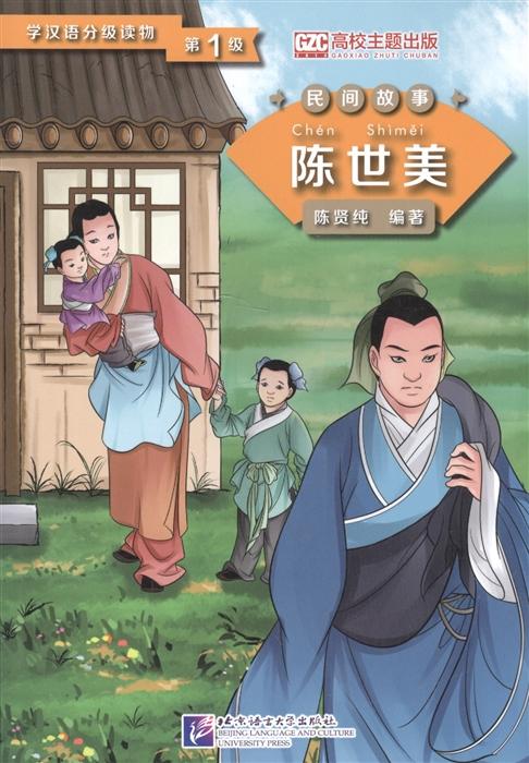 купить Xianchun С. Graded Readers for Chinese Language Learners Folktales Chen Shimei Адаптированная книга для чтения Народные сказки Чэнь Ши Мей книга на китайском языке