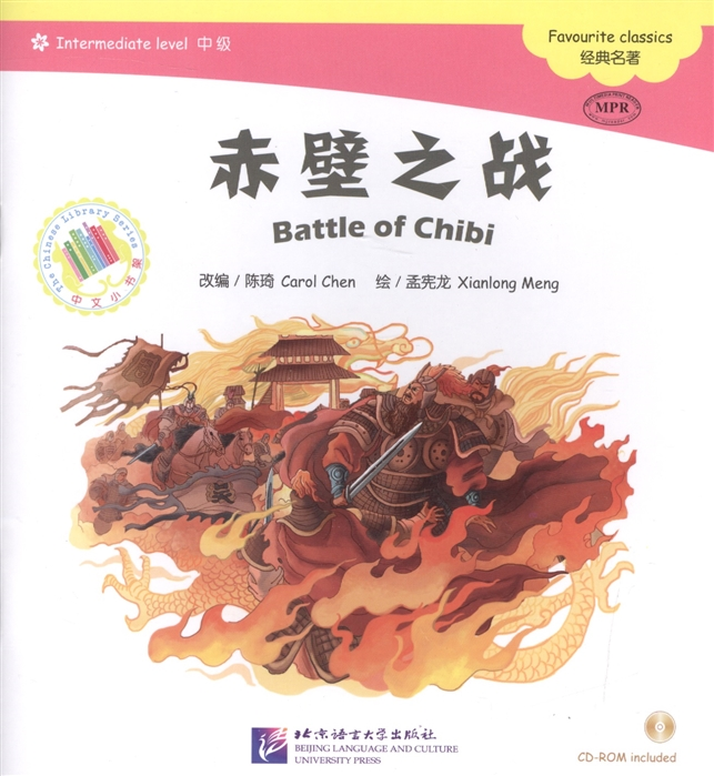 Chen С. Адаптированная книга для чтения 1200 слов Любимая классика Битва Чиби CD книга на китайском языке chen c battle of chibi favourite classics битва чиби любимая классика адаптированная книга для чтения cd rom