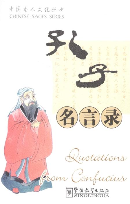Cai Xiguin Quotations from Confucius Изречения Конфуция книга на китайском и английском языках