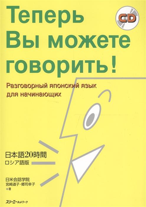 Michiko Miyazaki Now You re Talking Russian Edition Теперь Вы можете говорить Самоучитель японского языка для начинающих Русско-японское издание CD