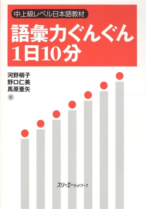Kiriko Kawano Ten Minutes a Day Vocabulary Build-up Study of Onomatopoeia Mimetic Words and Phrasal Expressions 10 Минут на наращивание словарного запаса книга на японском языке roslund a three minutes
